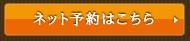 header_yoyaku