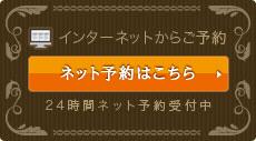 left_yoyaku